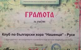 Gramotata (Edited)