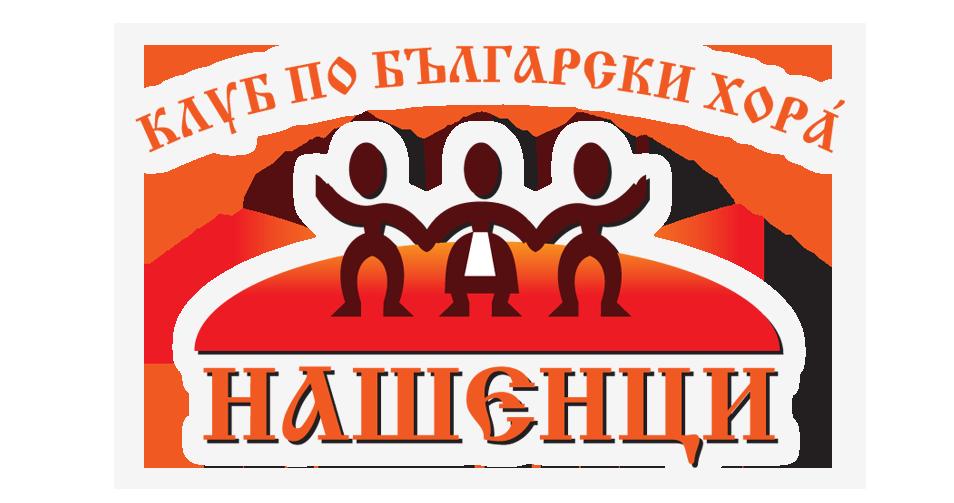"""Клуб по български хора """"Нашенци"""""""